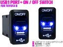 LED付き USB充電ポート & 電源 ON/OFF スイッチホール USBスイッチ トヨタB マー...