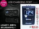 電圧計 デジタル 表示 USB充電ポート付 USBスイッチ スズキA スズキ スイフト ZC/ZD72 スイフトスポーツ ZC32S ラパン HE22S スペーシ..