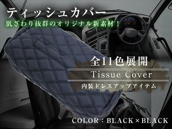 ティッシュケースカバーモコモコヌバック調ブラック×ブラックダブルステッチダイヤカットティッシュボック
