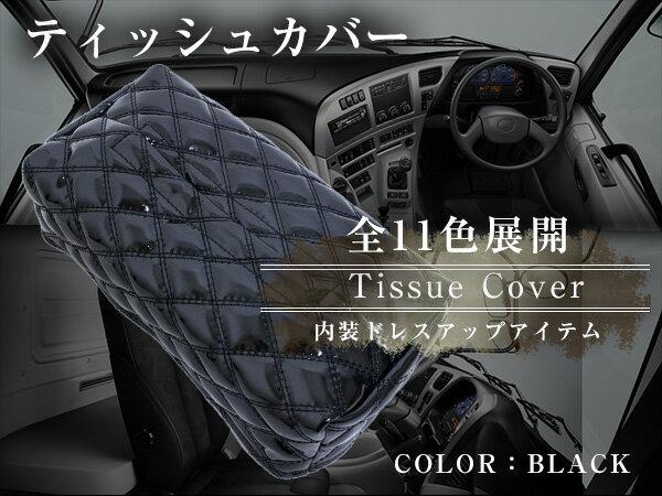 ティッシュケースカバー艶ありエナメル調ブラック×ブラックダブルステッチダイヤカットティッシュボックス