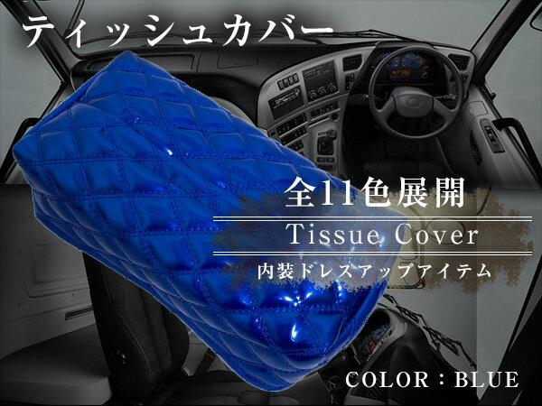 ティッシュケースカバー艶ありエナメル調ブルー×ブルーダブルステッチダイヤカットティッシュボックスティ