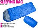 寝袋 シュラフ 体感温度-6℃ 封筒型 ブルー/青 収納袋付...