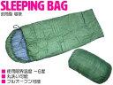 寝袋 シュラフ 体感温度-6℃ 封筒型 グリーン/緑 収納袋...