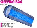 寝袋 シュラフ 体感温度-6℃ 封筒型 ブルー×グレー 青×...