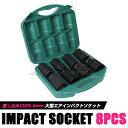 角用 インパクト ソケット セット 25.4mm 8点 ツールボックス【インパクトレンチ 工具箱 六角レンチ 四角】