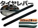 タイヤレバー 315mm/31.5cm 2本セット タイヤ交換用工具 【バイク スクーター 原付 タイヤ 交換 整備 メンテナンス】