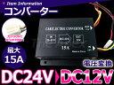 ふそう 15A トラック オーディオ 取り付けキット 24V-12V 変換 12V 電圧変換 ナビ 電源 DCDC スピーカー
