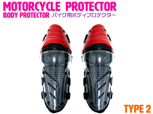 膝・脛両足用2点セットプロテクターバイクインラインスケートスノーボードレッド/赤オートバイジャケット