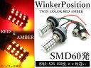 ツインカラー LED ウィンカーポジション内蔵 LEDバルブ S25 BA15S 150度 ピン角違い SMD60発 レッド⇔アンバー ウインカーバルブ切替 ポ...
