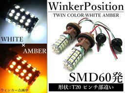 ツインカラー LED ウィンカーポジション内蔵 LEDバルブ T20 ピンチ部違い SMD60発 ホワイト⇔アンバー ウインカーバルブ切替 ポジション球 ウィポジ ウイポジ ウインカー球 白 オレンジ ウェッジ球 ウィンカーポジションキット DC12V ダブル発光 ステルス球 効果