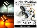 ツインカラー LED ウィンカーポジション内蔵 LEDバルブ S25 BA15S 180度 平行ピン 5630SMD21発 ホワイト⇔アンバー ウインカーバルブ切替 ポジション球 ウィポジ ウイポジ ウインカー球 白 オレンジ 180° ウィンカーポジションキット DC12V ダブル発光 ステルス球 効果