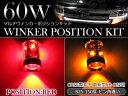 CREE製 最新素子XB-D採用! プロジェクターLED ウィンカーポジション内蔵 LEDバルブ S25 BA15S 150度 ピン角違い 60Wマルチバルブ レッド⇔アンバー ウインカーバルブ切替 ポジション球 ウィポジ ウインカー球 赤 オレンジ 150° DC12V ダブル発光 ステルス球