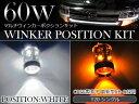 CREE製 最新素子XB-D採用! プロジェクターLED ウィンカーポジション内蔵 LEDバルブ T20 シングル 60Wマルチバルブ ホワイト⇔アンバー ウインカーバルブ切替 ポジション球 ウィポジ ウインカー球 白 オレンジ ウェッジ球 DC12V ダブル発光 ステルス球