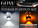 CREE製 最新素子XB-D採用! プロジェクターLED ウィンカーポジション内蔵 LEDバルブ T20 シングル 60Wマルチバルブ ホワイト⇔アンバー ウイ...
