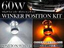 CREE製 最新素子XB-D採用! プロジェクターLED ウィンカーポジション内蔵 LEDバルブ T20 ピンチ部違い 60Wマルチバルブ ホワイト⇔アンバー ウインカーバルブ切替 ポジション球 ウィポジ ウインカー球 白 オレンジ ウェッジ球 DC12V ダブル発光 ステルス球