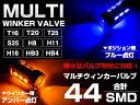 汎用 ラバーソケット ポジション球 フォグランプ LED ウィンカーポジション内蔵 LEDバルブ 一体型 ツインカラーバルブ SMD 計44連 マルチカラーバルブキット 汎用 ブルー?オレンジ H1/H3/H4/H7/H8/H10/H11/H13/H16/HB3/HB4/HB5/9004/9005/9006/9007 フォグバルブ 切替