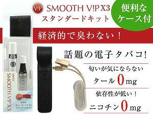SMOOTH V!P X3 スムースビップ X3...の商品画像