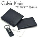ショッピングカードケース 【Calvin Klein】カルバンクライン レザー3点セット 二つ折り財布 カードケース キーホルダー ネイビー 7943-NV-3SET【あす楽】