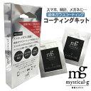 MG mystical-g ミスティカルジー 神秘のガラス 保護 コーティングキット mystical-g