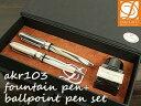 イタリアの工房で手作りDALLAITI ダライッティ 万年筆・ボールペンセットマーブルラグジュアリーボックス AKR103