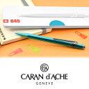 【CARAN d'ACHE】カランダッシュ 849 ボールペン 油性 ターコイズ NF0849-671【メール便可能】
