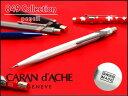 【CARAN d'ACHE 】カランダッシュ 849 ペンシル シャープペン 0.7mm ホワイト 0844-001 【メール便可能】【あす楽】