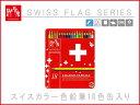 【CARAN d'ACHE】カランダッシュ Swiss flag スイスフラッグ 色鉛筆セット 水溶性 18色 水性 缶入り 1285-718 (高級/ブランド/ギフト/..