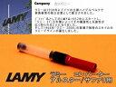 【LAMY】ラミー コンバーター 万年筆用 アルスター、サファリ、ネックス用 LZ24 (ブランド/消耗品/ギフト/プレゼント/就職祝い/入学祝い/男性/女性/...