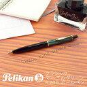 【Pelikan】ペリカン Classic クラシック 200 ボールペン 油性 マーブルグリーン PE-K200-MGR (高級/ブランド/ギフト/プレゼント/就職..