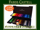 FABER CASTELL ファーバーカステル色鉛筆 ポリクロモス 120色セット 木箱入り 110013(色鉛筆/イラスト/画材/絵画/趣味/ギフト/プレゼン..