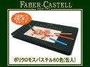 FABER CASTELL ファーバーカステル パステル ポリクロモス 60色セット 缶入り 128560(イラスト/画材/絵画/趣味/ギフト/プレゼント)【取...