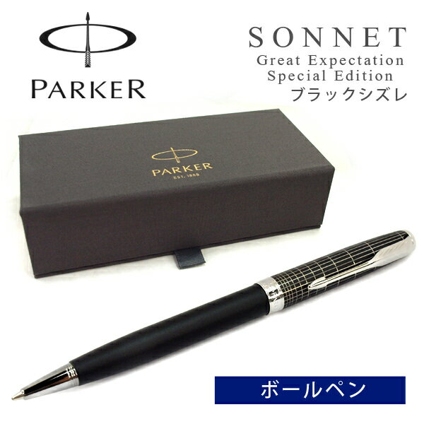 PARKER パーカー SONNET ソネット ボールペン 油性 グレートエクスペクテーション スペシャルエディション ブラックシズレ BP 1930671 ニューコレクション