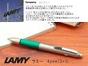 数量限定のグリーンカラー!ネコポス270円配送 【レビュー記入で3年保証】 LAMY ラミー 4pen 4ペン 3+1 マルチペン/複合ペン/多機能ペン L495-GR