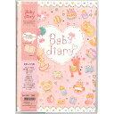 【BabyDiary(育児日記) たけいみき・ピンク B5サイズ DI-11329】赤ちゃんとの大切