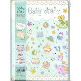 【BabyDiary(育児日記) たけいみき・ブルー B5サイズ DI-11330】赤ちゃんとの大切な日々を楽しく綴れる育児日記※2冊までメール便(選択必須)可能[ClothesP
