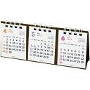 【2019年4月始まりカレンダー ベーシックプチプチ卓上3ヶ月 ホワイト 72×168mmサイズ 205020-01】定番のシンプルなカレンダー※6冊までネコポス便可能 エムプラン M在庫-2-B4