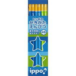 名入れ無料【ippoかきかたえんぴつ 4B プレーン・ブルー 12本入 KB-KPM02-4B】色で使い分けできる書き方鉛筆※4箱までDM便可能[トンボ][M在庫]