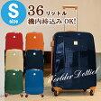 スーツケース 機内持ち込み キャリーケース キャリーバッグ かわいい sサイズ トランク