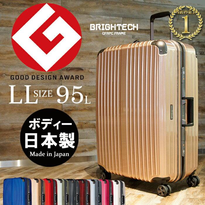 スーツケース キャリーケース キャリーバッグ 日本製ボディー グッドデザイン賞 大型 LLサイズ 95リットル 形状記憶フレーム 旅行用品 旅行用かばん トランクケース トランク おしゃれ かわいい