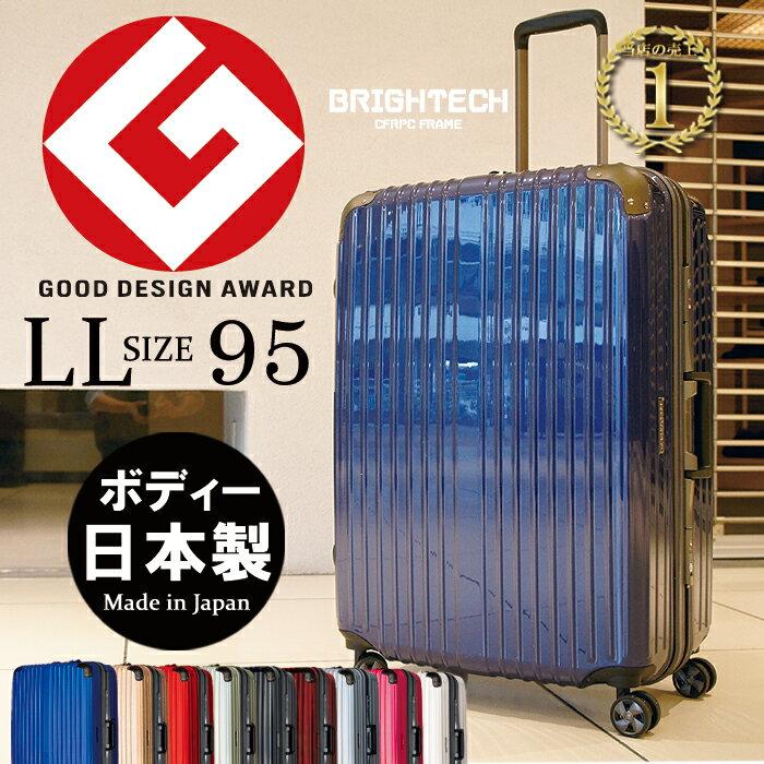 【日本製ボディー採用】グッドデザイン賞受賞 スーツケース LLサイズ 95リットル 一年間保証 送料無料 TSAロック搭載 超軽量 大型 キャリーケース キャリーバッグ トランク おしゃれ かわいい 4輪