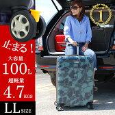 キャリーケース スーツケース キャリーバッグ かわいい 100リットル 止まるキャスター 超軽量【1年保証】
