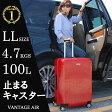 キャリーケース スーツケース キャリーバッグ かわいい 100リットル 止まるキャスター 超軽量 【1年保証】