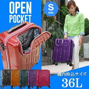 スーツケース キャリー キャリーバッグ 持ち込み おしゃれ ビジネス