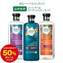 【送料無料】 ハーバルエッセンス ビオリニュー シャンプー&コンディショナー セット