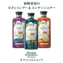 ハーバルエッセンス ビオリニュー シャンプー/コンディショナー 各400ml Herbal Esse...