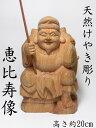 天然欅木彫り(ケヤキ) 恵比寿像EBISU 七福神の置物 恵比須様の置物