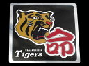 Tigers-sticker-001g4