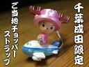 ご当地チョッパー「成田空港飛行機チョッパー」千葉限定