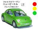 フォルクスワーゲン ニュービートル (1998〜)1/32サイズ 【 プルバック式 ダイキャストミニカー 世界の名車シリーズ】 VW ミニカー ..