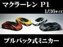 マクラーレンP1 ( ピーワン McLaren P1 )1/36サイズ【 プルバック式 ダイキャストミニカー 世界の名車シリーズ】 英国車 ミニカー インテリア プルバックミニカー イギリス車